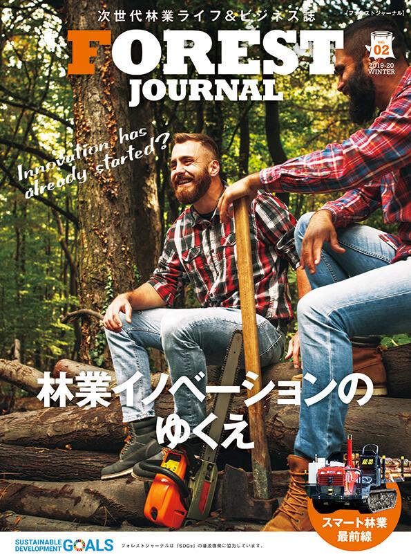 フォレストジャーナル vol.02