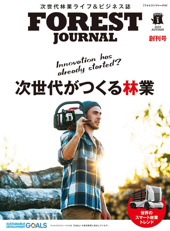 フォレストジャーナル vol.01
