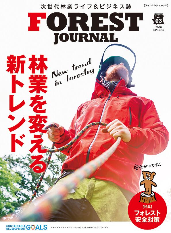 フォレストジャーナル vol.03