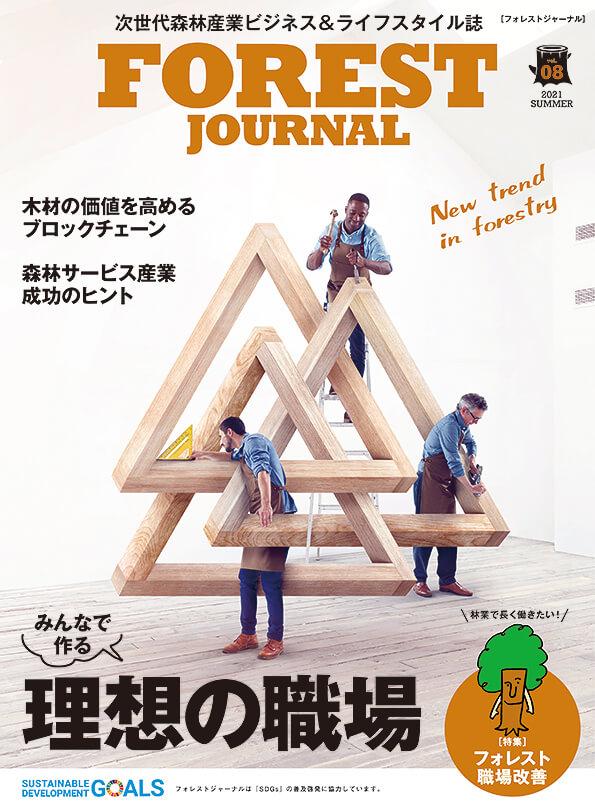 FOREST JOURNAL vol.08